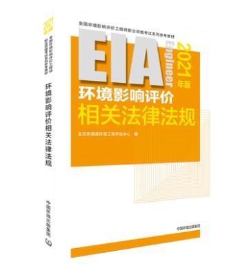 2021年版全国环境影响评价工程师职业资格考试系列参考教材:环境影响评价相关法律法规