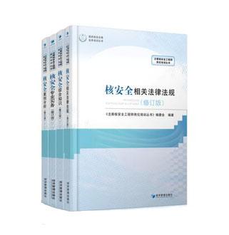 注册核安全工程师岗位培训丛书(修订版):相关法律法规+综合知识+专业实务+案例分析(共4本)