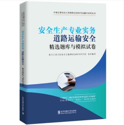 中级注册安全工程师职业资格考试辅导系列丛书:安全生产专业实务道路运输安全精选题库与模拟试卷