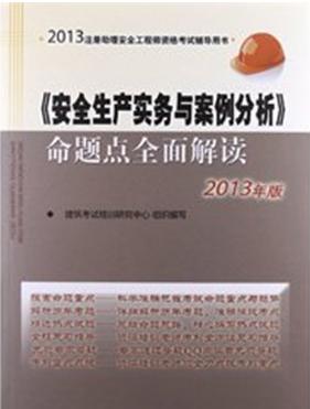 013注册助理安全工程师资格考试辅导用书:《安全生产实务与案例