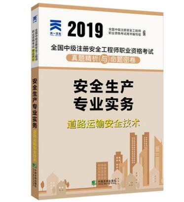 2019年新版全国注册安全工程师执业资格考试辅导教材全套4本