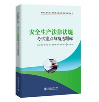 中级注册安全工程师职业资格考试辅导系列丛书:安全生产法律法规考试重点与精选题库