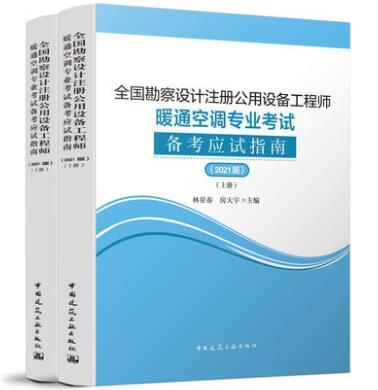2019版全国勘察设计注册公用设备工程师:暖通空调专业考试备考应试指南(上、下册)