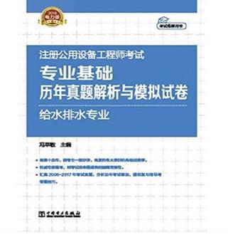 2018注册公用设备工程师考试专业基础课历年真题解析与模拟试卷(给水排水专业)