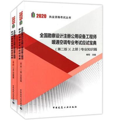 2020执业资格考试丛书:全国勘察设计注册公用设备工程师暖通空调专业考试应试宝典(第二版)(上、下册)专业知识篇+专业案例篇(共2本)