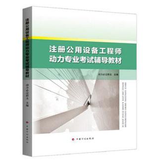 注册公用设备工程师动力专业考试辅导教材