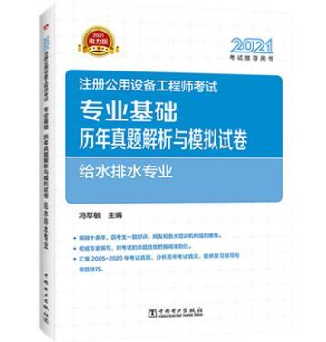 2020注册公用设备工程师考试:专业基础历年真题解析与模拟试卷(给水排水专业)