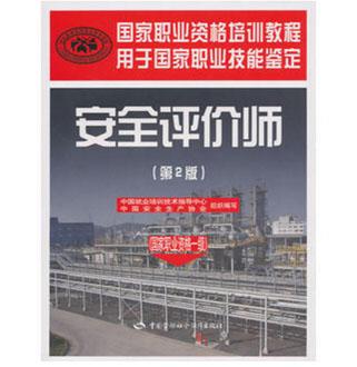 国家职业资格培训教程--安全评价师(国家职业资格一级)(第二版)