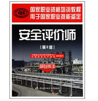 国家职业资格培训教程--安全评价师(国家职业资格三级)(第二版)