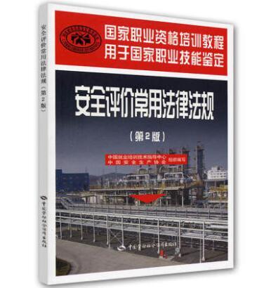 国家职业资格培训教程--安全评价师(常用法律法规)(第二版)
