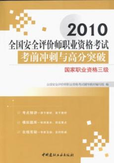 2010全国安全评价师职业资格考试考前冲刺与高分突破 国家职业资格