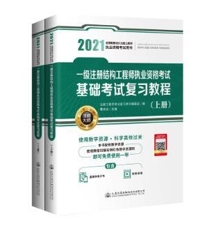 2018一级注册结构工程师执业资格考试基础考试复习教程(上、下册)
