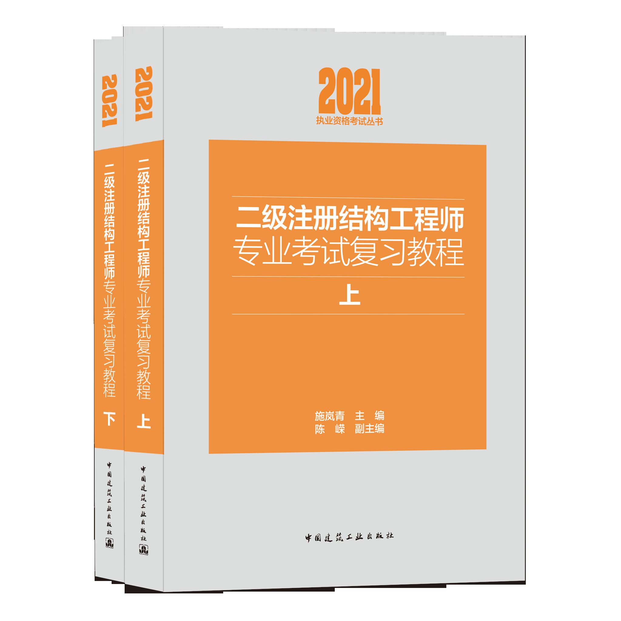 2020二级注册结构工程师专业考试复习教程(上、下册)