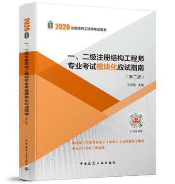 2019一、二级注册结构工程师专业考试模块化应试指南