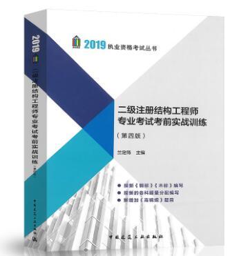 2019执业资格考试丛书:二级注册结构工程师专业考试考前实战训练
