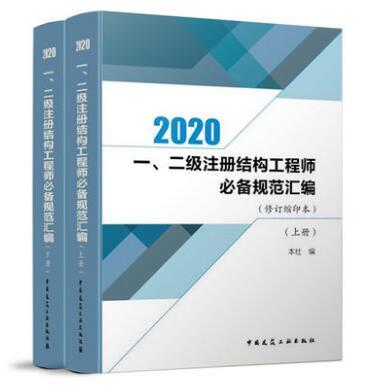 2020一、二级注册结构工程师必备规范汇编(修订缩印本)(上、下册)