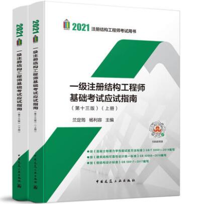 2019一级注册结构工程师基础考试应试指南(上、下册)