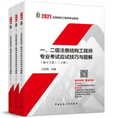 2021一、二�注�越Y��工程����I考����技巧�c�}解(第十三版)(上中下��)
