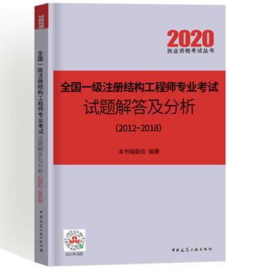 2016一级注册结构工程师专业考试复习教程(上、中、下)全三册