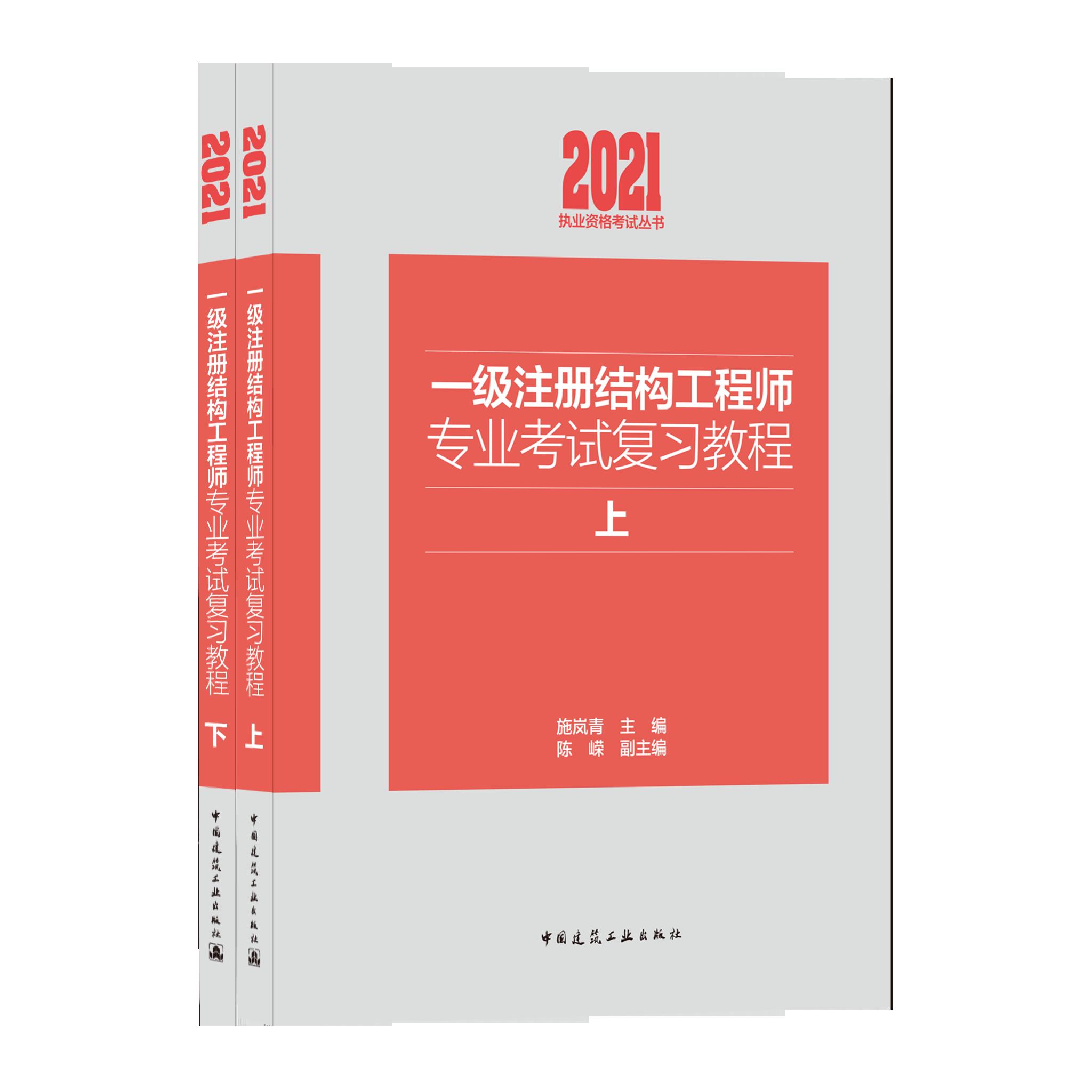 2020一级注册结构工程师专业考试复习教程(上、下)