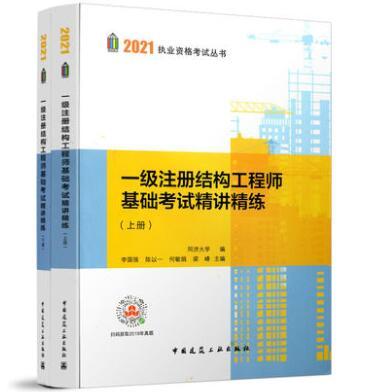 2021一级注册结构工程师基础考试精讲精练(上下册)