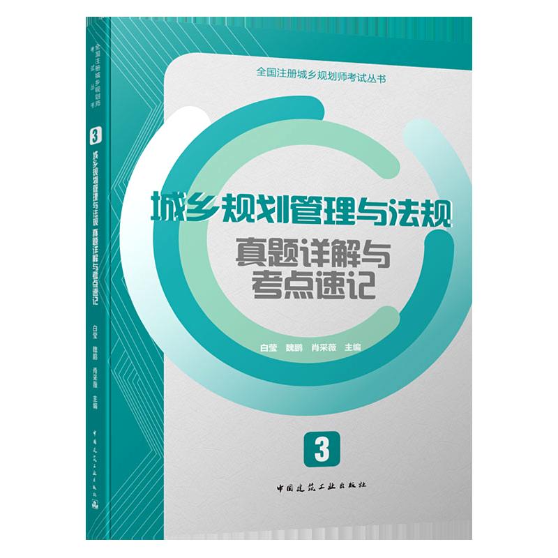 全国注册城乡规划师考试丛书:3城乡规划管理与法规真题详解与考点速记