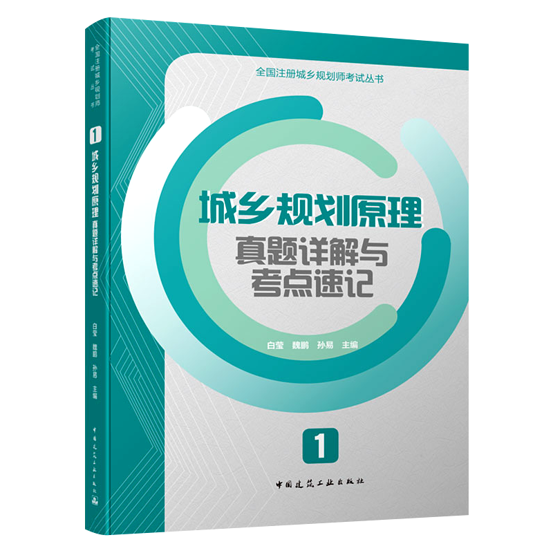 全国注册城乡规划师考试丛书:1城乡规划原理真题详解与考点速记