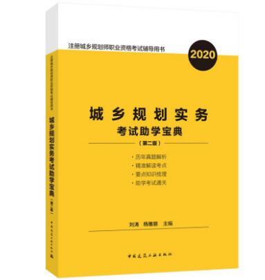2020注册城乡规划师职业资格考试辅导用书:城乡规划实务考试助学宝典(第二版)
