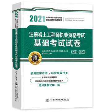 2020注册岩土工程师执业资格考试:基础考试试卷(2011~2019)