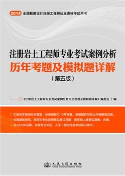 2014年注册岩土工程师专业考试案例分析历年考题及模拟题详解(第五版)