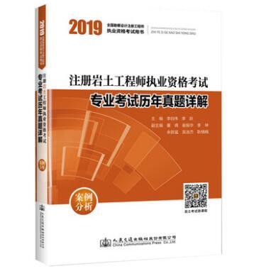 2019注册岩土工程师执业资格考试:专业考试历年真题详解案例分析