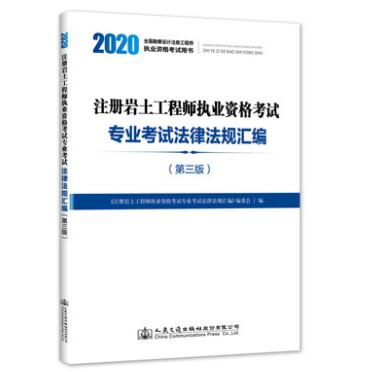 2020注册岩土工程师执业资格考试专业考试法律法规汇编(第三版)