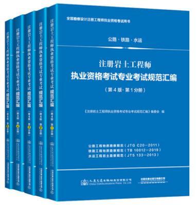 注册岩土工程师执业资格考试专业考试规范汇编(第4版)(全五册)