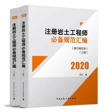 2020注册岩土工程师必备规范汇编(修订缩印本)(上、下册)