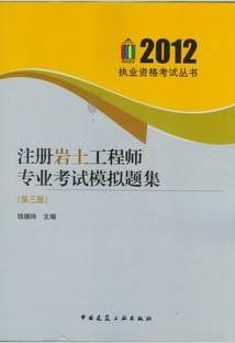 2012年注册岩土工程师专业考试模拟题集(第三版)