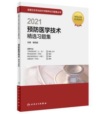 2020全国卫生专业技术资格考试习题集丛书:预防医学技术精选习题集