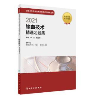 2019全国卫生专业技术资格考试习题集丛书:输血技术精选习题集(师、中级)