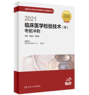 【预售】2021全国卫生专业技术资格考试习题集丛书:临床医学检验技术(师)考前冲刺