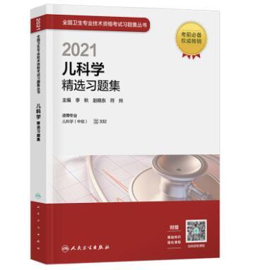 2019全国卫生专业技术资格考试习题集丛书:儿科学精选习题集(中级)