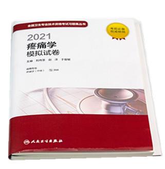 2021全国卫生专业技术资格考试习题集丛书:疼痛学模拟试卷