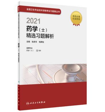 【预售】2021全国卫生专业技术资格考试习题集丛书:药学(士)精选习题解析