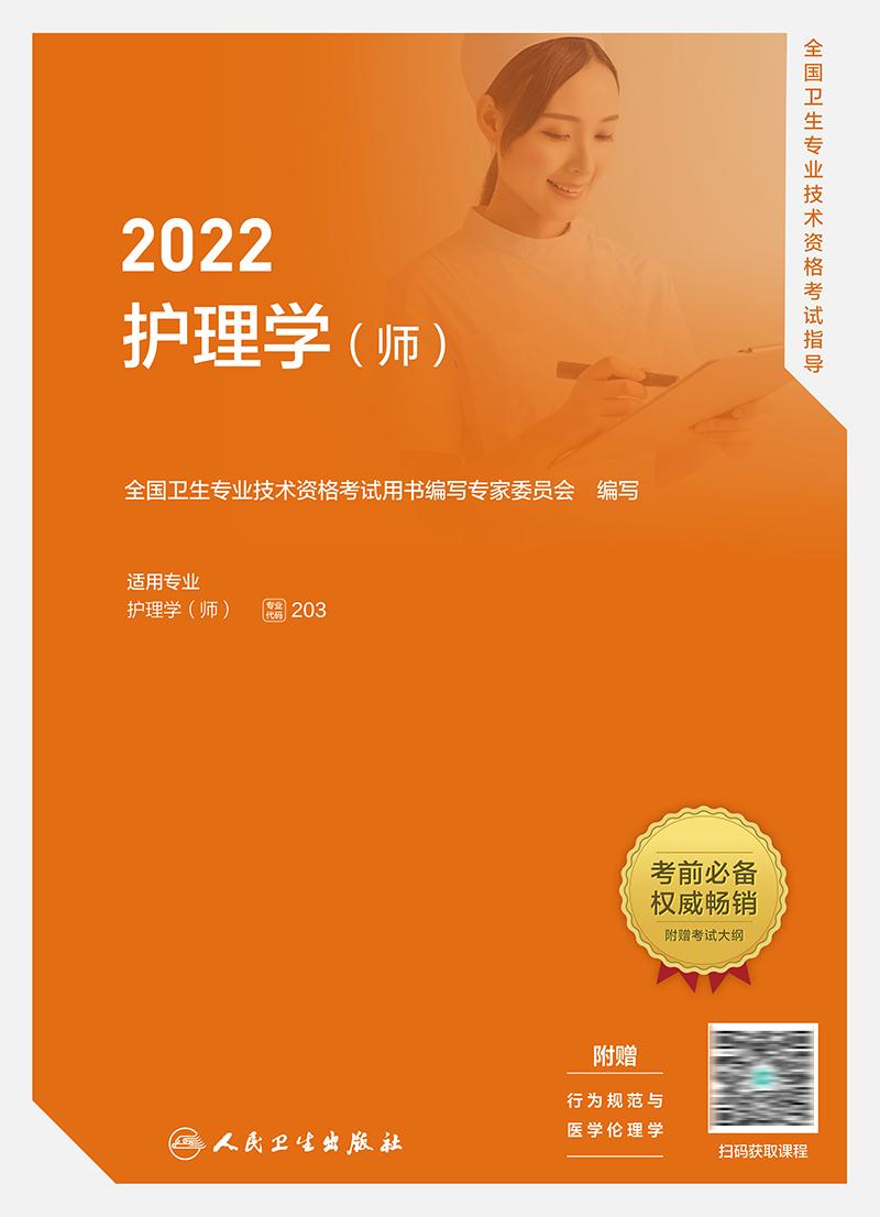 【预售】2021全国卫生专业技术资格考试指导:护理学(师)