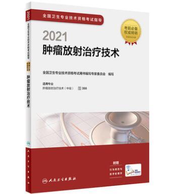 2021全国卫生专业技术资格考试指导:肿瘤放射治疗技术
