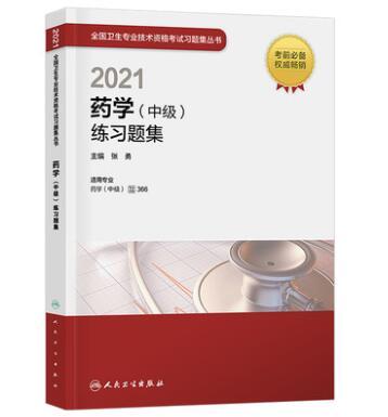 2021全国卫生专业技术资格考试习题集丛书:药学(中级)练习题集
