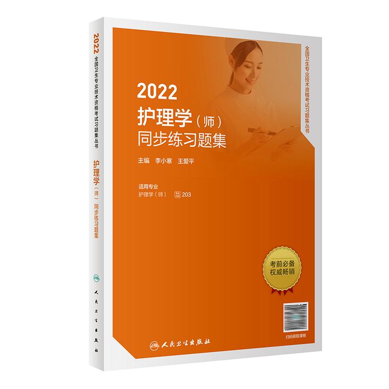 【预售】2021全国卫生专业技术资格考试习题集丛书:护理学(师)同步练习题集