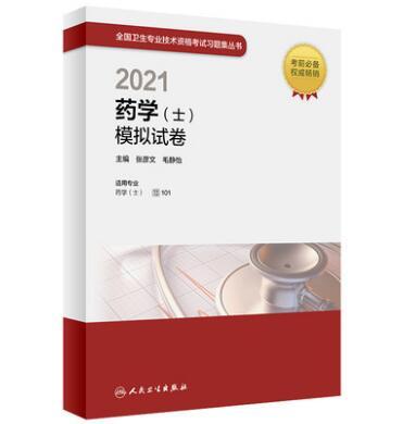 2020全国卫生专业技术资格考试习题集丛书:药学(士)模拟试卷