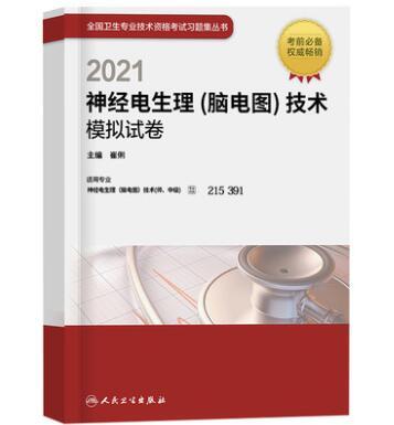 2021全国卫生专业技术资格考试习题集丛书:神经电生理(脑电图)技术模拟试卷