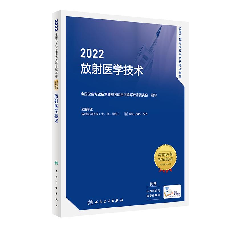 2021全国卫生专业技术资格考试指导:放射医学技术