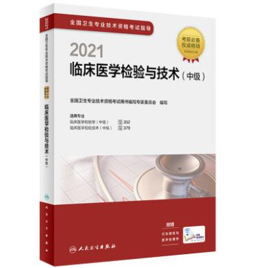2019全国卫生专业技术资格考试指导:临床医学检验与技术(中级)