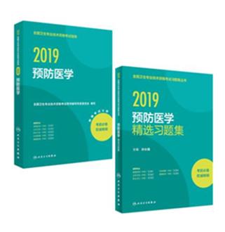 2019全国卫生专业技术资格考试指导:预防医学(中级)(教材+精选习题集)共两本